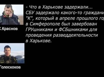 SBU has published a series of conversations' interceptions, probably, between Krasnov and Goloskokov