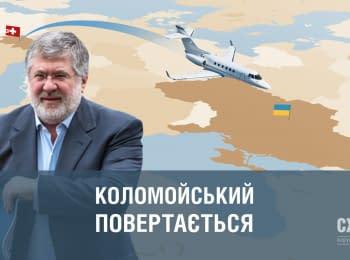 """""""Схемы"""": Коломойский возвращается"""