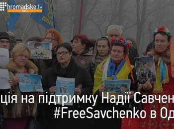 Rally in support of Nadiya Savchenko #FreeSavchenko in Odessa, 09.03.2016
