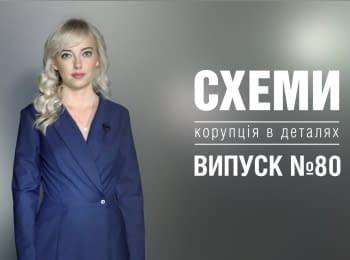 """""""Схемы"""". Выпуск 80"""