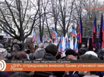 «ДНР» відсвяткувала анексію Криму установкою пам'ятника Росії