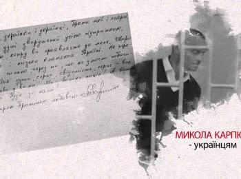 """Що пишуть українцям """"в'язні Кремля"""". Озвучені листи"""