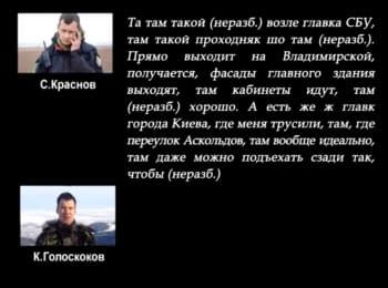 СБУ опублікувала розмову, ймовірно, Краснова з Голоскоковим щодо можливих терактів в Києві
