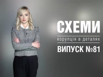 """""""Схеми"""".  Випуск 81"""