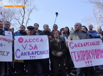 Rally in support of David Sakvarelidze. Odesa, 30.03.2016