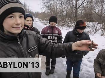 Дети Донбасса. BABYLON'13
