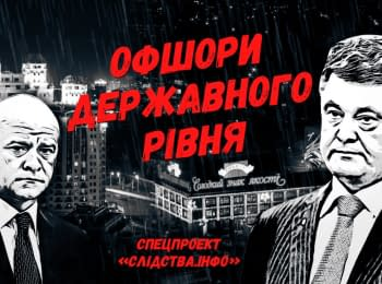 Офшори державного рівня - Порошенко, Труханов