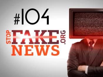 StopFakeNews: Випуск 104