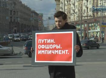 Москвичі про офшори і імпічмент