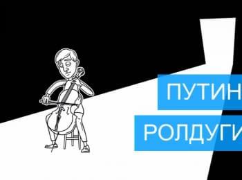 Швейцарські ЗМІ показали мультфільм про мільярди друга Путіна