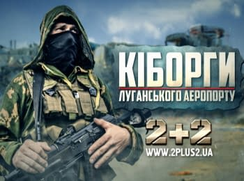 Кіборги Луганського аеропорту. 1 частина