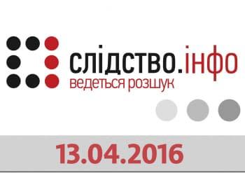 """""""Слідство.Інфо"""": Клименко повертається. Прокурор Стоянов. Забуті бійці"""