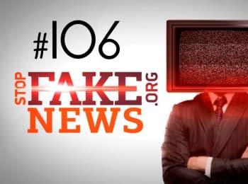 StopFakeNews: Випуск 106