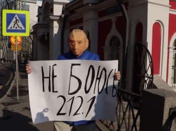 """Роман Рословцев - """"людина в масці Путіна"""""""