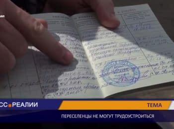 Донбас – зона безробіття