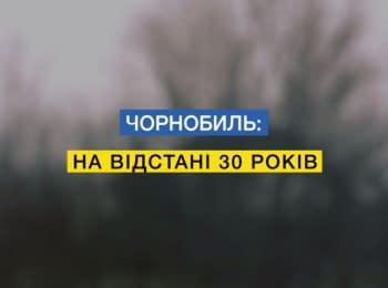 Чорнобиль на відстані 30 років