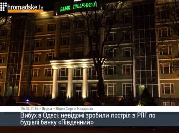 "Building of the bank ""Pivdenny"" was shot with RPG in Odessa"