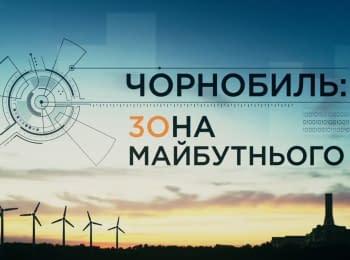 Чорнобиль. Зона майбутнього