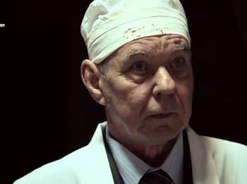 «Чорнобиль. Моя зміна»
