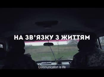 "Film ""Communication is life"""