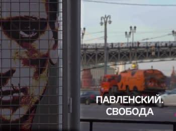 Документальний фільм «Павленський. Свобода»