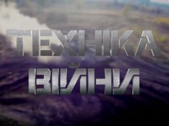 """Technologies of war"". BPAK ""UA-Beta"". 3D-printing of weapons"