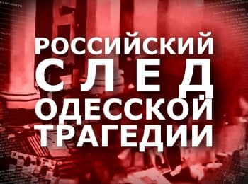 Російський слід одеської трагедії