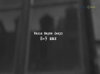 8-9 травня. Фільм Марії Лекух
