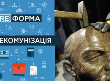 Декомунізація. RE:ФОРМА
