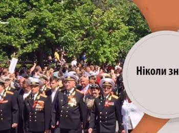 «Побєдобєсіє» як інструмент окупації Криму