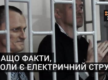 Why do you need facts when there you have an electric chair? - Karpyuk and Klyh told their last words in court