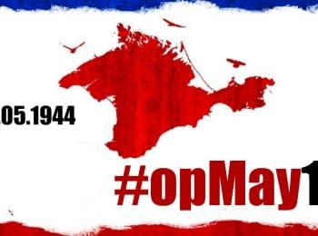 Украинские хакеры провели в Крыму операцию #opMay18
