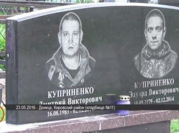 На кладовищах Донецька все більше могил бойовиків