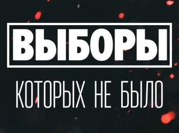 Донецьк. Вибори, яких не було