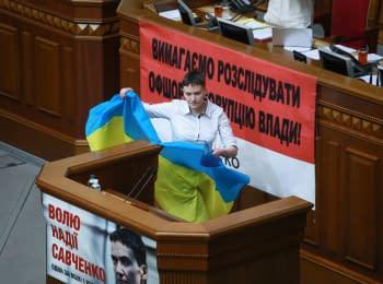 Выступление Надежды Савченко в Верховной Раде Украины, 31.05.2016