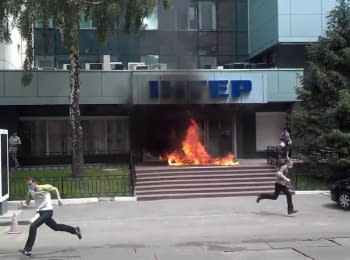 Entrance to the office of the TV channel Inter was set to fire. Kyiv, 02.06.2016