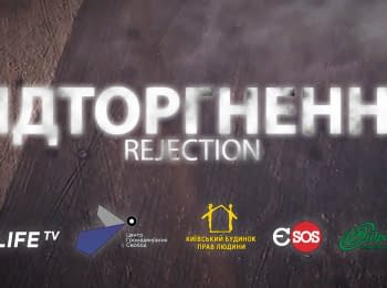 "Documentary ""Rejection"""