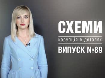 """""""Схеми"""". Випуск 89"""