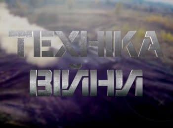 """""""Техніка війни"""". Кібербезпека. Безпилотники України"""