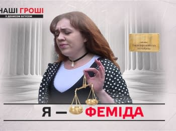 """""""Our Money"""": Hatred and aversion. Kyiv Economic Court. Issue 125"""