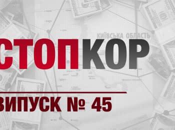 """""""Стоп Корупції"""": Випуск 45"""