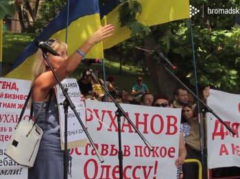Мітинг проти Труханова в Одесі 21.06.2016