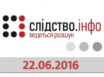 """""""Следствие.Инфо"""": Борец с коррупцией. Лес из Чернобыля. VIP-сепаратист"""