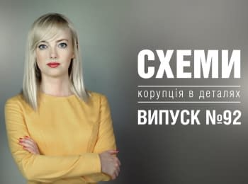 """""""Схеми"""". Випуск 92"""