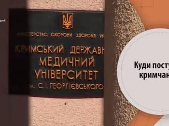 Молоді кримчани обирають Україну