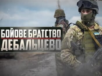 Debaltseve. The War Brotherhood