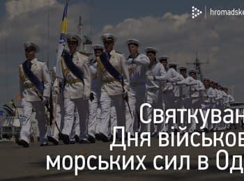 Святкування Дня військово морських сил в Одесі
