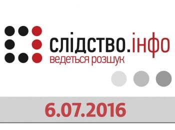 """Slidstvo.Info"": Prosecutor. Odessa-Reni. Amber. KUC"