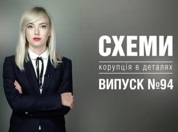 """""""Схемы"""". Выпуск 94"""