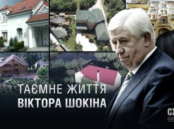 """The Schemes"": The Secret Life of Viktor Shokin. Issue 97"